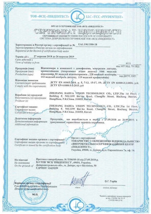 Сертификаты соответствия на видеокамеры, домофоны, контроль доступа и кронштейны Dahua