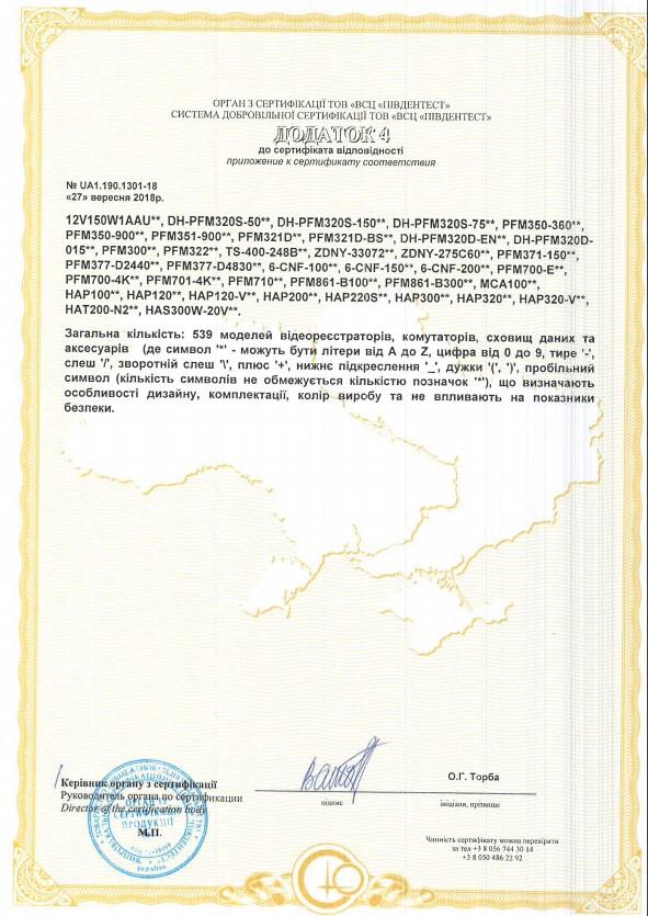 Сертификаты соответствия на видеорегистраторы Dahua Technology